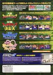 Taisen Hot Gimmick 4 Ever flyer - Back