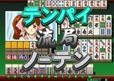 Super Real Mahjong P7 for Arcade - Game over.